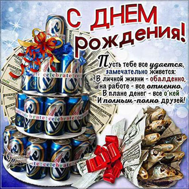 Поздравления С Днем Рождения Непьющему Мужчине Прикольные