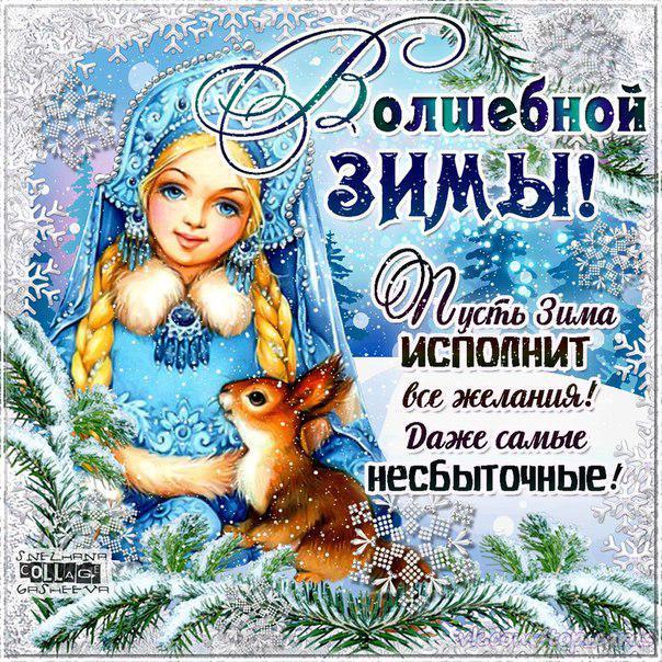 Картинки зимние пожелания друзьям, образцы открыток открытка