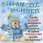 Ласковые открытки февральский привет