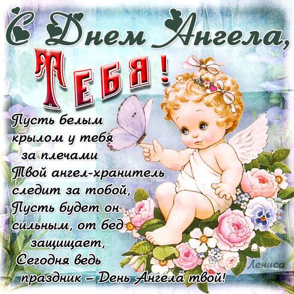 От всей души открытка с днем ангела с надписями