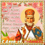 Добрая открытка святой николай чудотворец