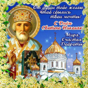 Анимации Святой Николай чудотворец