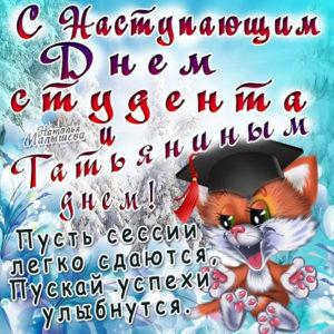 наступающий день студента открытка