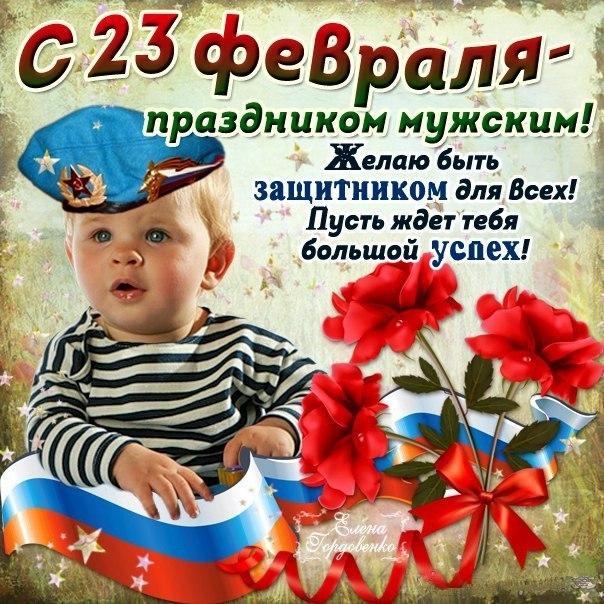 Веселая открытка 23 февраля
