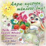 Доброго восхитительного летнего дня