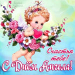 С днем ангела открытка счастья тебе