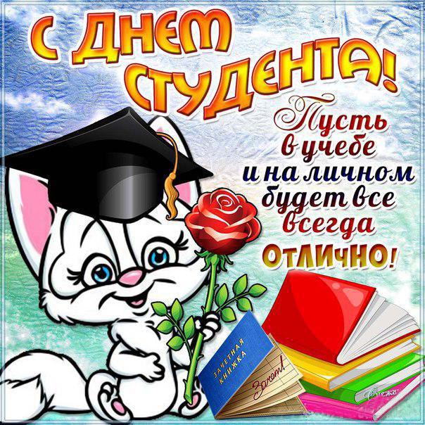Красивая открытка день студента с надписями