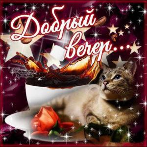 Добрый вечер мерцание открытка девушке парню романтика вечером