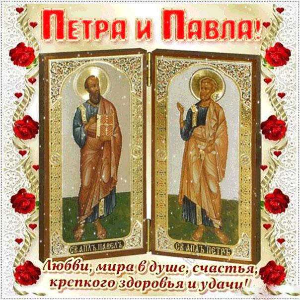 Днем социолога, день святых апостолов петра и павла открытка