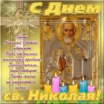 Открытки в мае день св. николая чудотворца