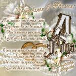 Льняная свадьба открытки