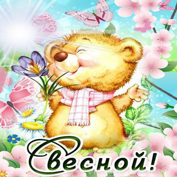 С весной открытка поздравление