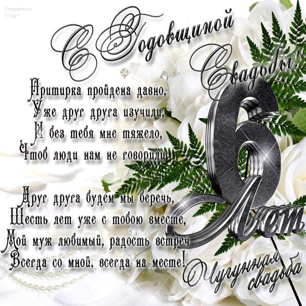 chugunnaya-svadba-otkritki-pozdravleniya foto 9