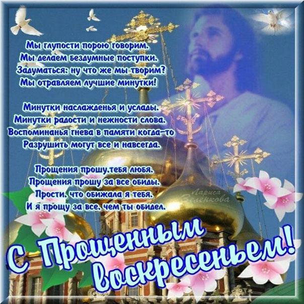 Верующим открытка с прощеным воскресеньем