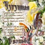 Чугунная свадьба открытки