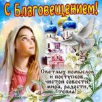 Благовещение яркая открытка