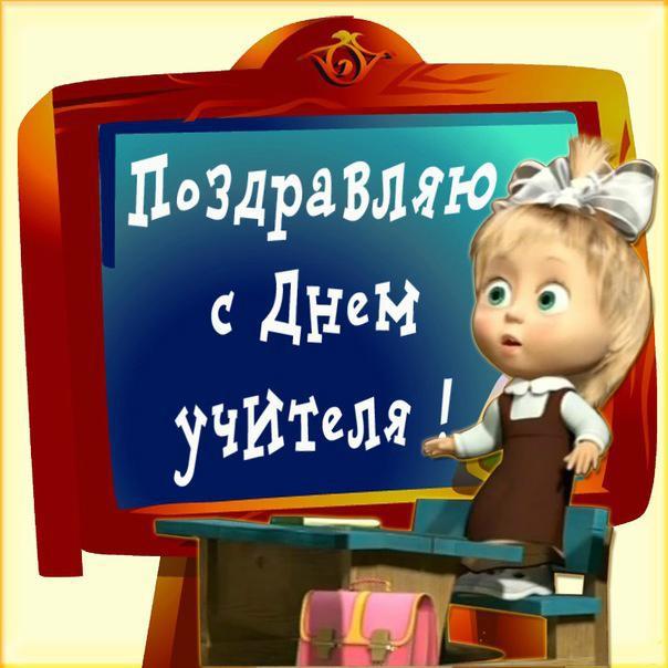 День Учителя открытки