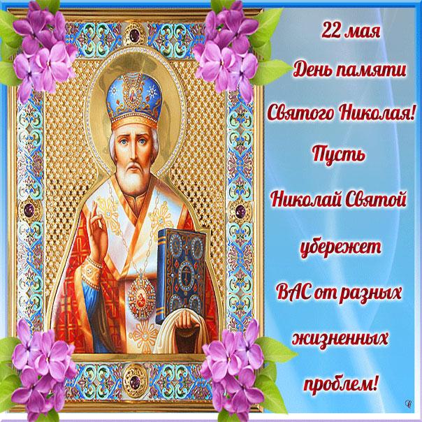 Открытки День Св. Николая Угодника