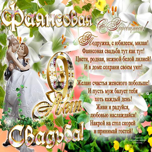 Подруге с фаянсовой свадьбой открытка