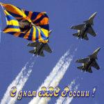 День ВВС открытка