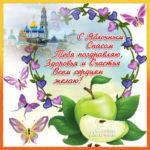 Поздравления открытки спас Яблочный