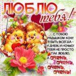 С любовью и нежностью открытки