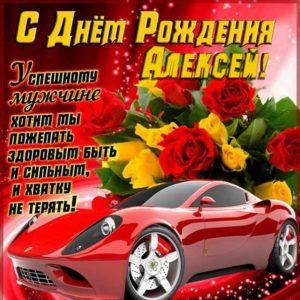 День рождения Алексей картинка. Феррари, надпись стих, пожелание