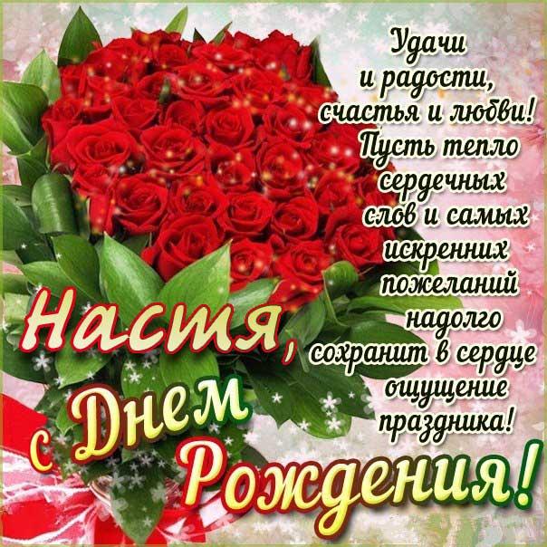 С днем рождения Настя приятные открытки С мерцающими эффектами картинки  Анастасия именины