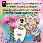 День стоматолога поздравление открытки