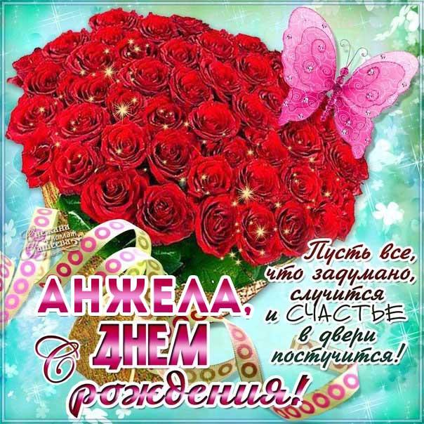С днем рождения Анжела картинка, розы, стих, надпись, бабочка