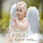 Милая открытка пусть ангел хранит тебя