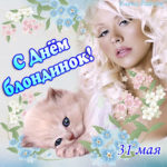 Gif открытки Блондинкам