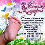 С Днем Матери поздравить
