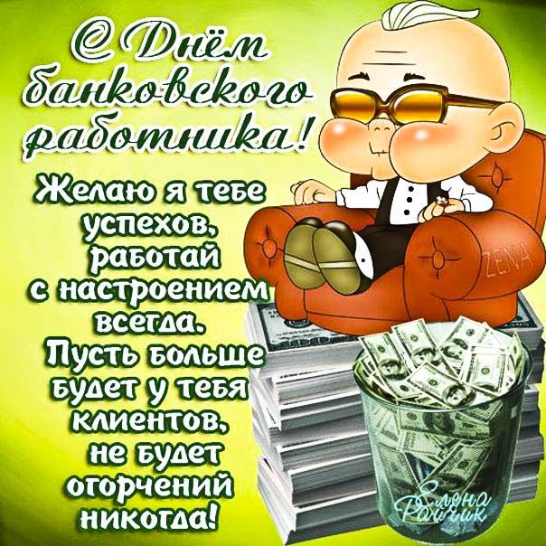 Банковскому служащему картинки работнику банка открытка