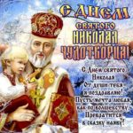 Приятная открытка святой Николай