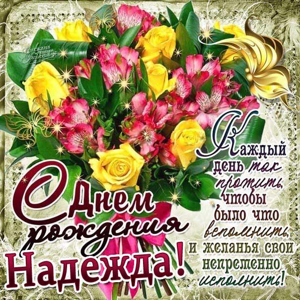 С днем рождения Надежда открытка букет цветов