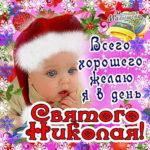 Открытки детские св Николай