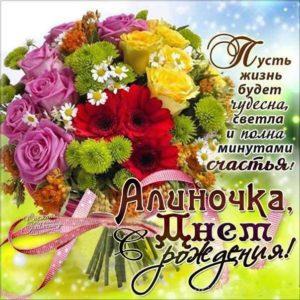 Картинка поздравление День рождения Алина, букет цветов, стих