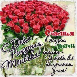 День рождения Антонина картинки анимация. Большой букет, красные розы, красивая надпись, стих поздравительный
