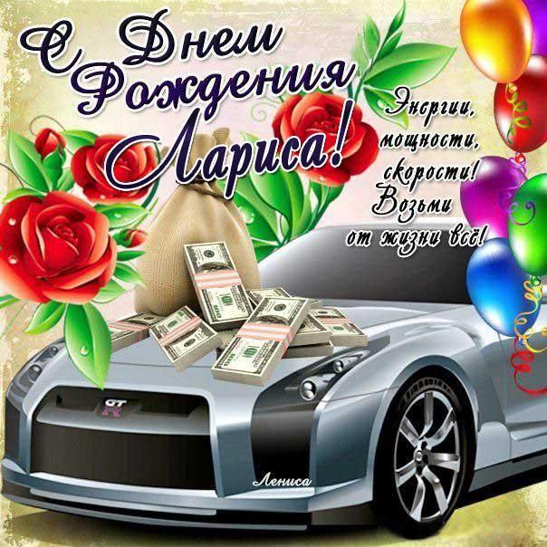C днем рождения Лариса открытка с машиной