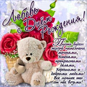 C днем рождения Любовь открытка розы плюшевый мишка