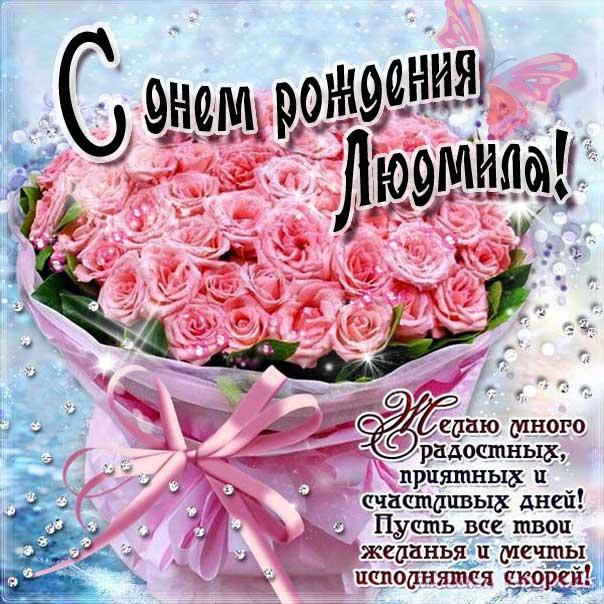 pozdravleniya-s-dnem-rozhdeniya-lyudmile-krasivie-otkritki foto 9