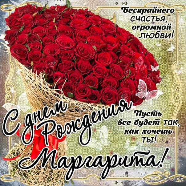 С днем рождения Маргарита открытка красивый букет роз