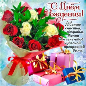 День рождения букет роз с коробками подарков