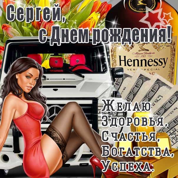 С днем рождения Сергей картинки, Сергею открытка с днем рождения, красивая девушка, коньяк, доллары, Серёжа с днем рождения, Серёгу с днем рождения анимация, Сергей именины картинки, поздравить Сержа, для Сергея с днем рождения открытки
