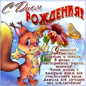 С днем рождения мерцающие открытки. Мультяшка, с текстом, цветы, красивая картинка.