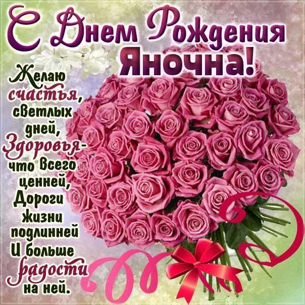 Красивые розы картинка с фразами с днем рождения Яна