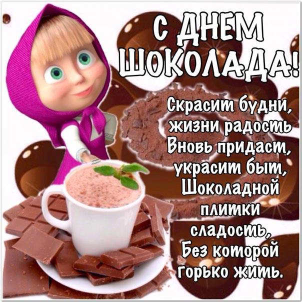 День шоколада открытка Маша