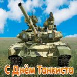 День танкиста картинки