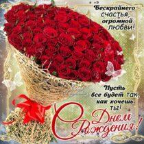 Красивый букет роз открытка с днем рождения
